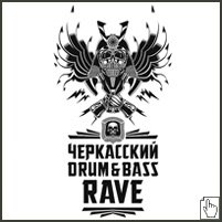 ������ ���������� drum-n-bass rave